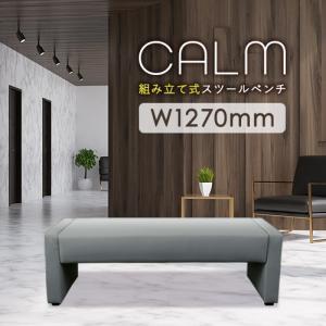 ロビーチェア 病院 待合室 椅子 背なし 2人掛け 幅1270mm レザー 長椅子 オフィス ベンチ ベンチソファー ロビー用チェア 受付け 応接 待合椅子 CALM-127KD|lookit