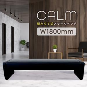 ロビーチェア 病院 待合室 椅子 背なし 4人掛け 幅1800mm レザー 長椅子 オフィス ベンチ ベンチソファー ロビー用チェア 受付け 応接 待合椅子 CALM-180KD|lookit