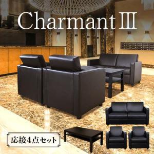 応接セット 4点  4人用 応接室セット 高さ調整可 ソファセット 応接椅子 一人掛けソファ×2脚 二人掛けソファー×1脚 応接テーブル×1台 シャルマン3 CHA3-T3S lookit