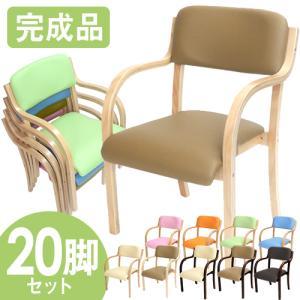 【 法人限定 】 ダイニングチェア 20脚セット 木製 肘付き 完成品 介護 椅子 肘掛 イス スタッキングチェア おしゃれ チェア 介護椅子 病院 シエル ETV-1-S20|lookit