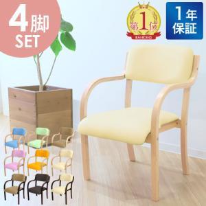 【 法人 送料無料 】 ダイニングチェア 4脚セット 木製 肘付き 完成品 介護 椅子 肘掛 イス スタッキングチェア おしゃれ チェア 介護椅子 病院 シエル ETV-1-S4|lookit