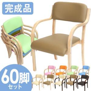 【 法人限定 】 ダイニングチェア 60脚セット 木製 肘付き 完成品 介護 椅子 肘掛 イス スタッキングチェア おしゃれ チェア 介護椅子 病院 シエル ETV-1-S60|lookit