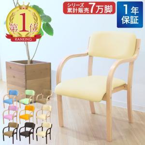 ダイニングチェア 木製 肘付き 激安 椅子 介護 ETV-3|lookit