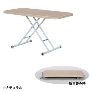 【最大1万円クーポン9/15〜19】リフティングテーブル センターテーブル FB-1260|lookit