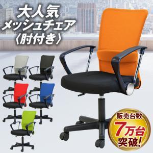 【 法人 送料無料 】 オフィスチェア 肘付き 椅子 肘掛 メッシュチェア パソコンチェア デスクチェア 会社 いす イス 事務椅子 Fハンター肘付 アーム VMC-29AR|lookit
