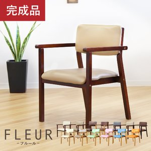 【訳あり】 ダイニングチェア 木製 完成品 スタッキング 椅子 肘掛 肘付き 介護 施設 病院 北欧 おしゃれ ダイニング デザイン レトロ ウッドチェア FLR-1-OUT lookit