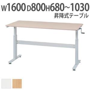 【法人限定】 昇降式テーブル ミーティングテーブル スタンディングテーブル オフィスデスク レバー式 介護テーブル レバー式  スタンディングデスク  HUD-1680|lookit