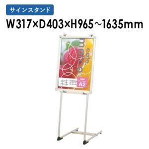 ★新品★ サインスタンド パネル ポスター 掲示ボード JVS-70|lookit
