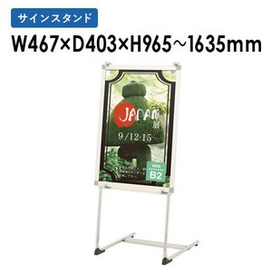 ★新品★ サインスタンド ポスター パネル 掲示ボード JVS-80|lookit