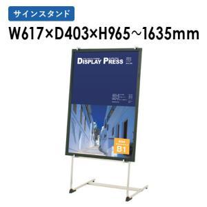 ★新品★ サインスタンド 業務用 店舗用 人気商品 JVS-90|lookit