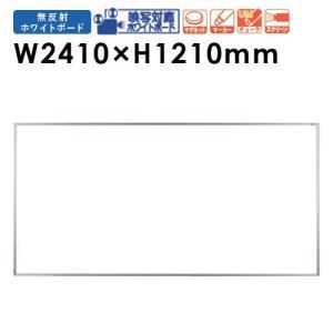 【クーポン配布中】映写対応ホワイトボード W2410×H1210mm 日本製 無反射 ホーロー 壁掛け プロジェクター スクリーン 大型 ワイドボード 吊り金具付き UM48|lookit