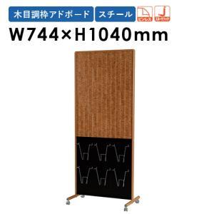 木目調枠アドボード コルク 施設 日本製 UY851B1EM