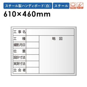 工事用 ホワイトボード 10枚セット 脚付き XHC08T