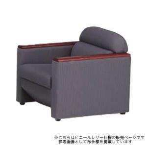 【法人限定】 ソファ シングルソファ 椅子 リビングソファ 応接室 ロビーチェア アームチェア 1人...