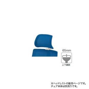 HFCM-11用ヘッドレスト オプション オフィスチェア用ヘッドレスト 頭置き メッシュチェア用 オフィス家具 チェア オフィス 事務所 FCM-11HR lookit