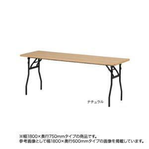 レセプションテーブル 角型 幅1800×奥行750mm 折れ脚テーブル ミーティングテーブル 折りたたみテーブル オフィス家具 会議室 教育施設 MRG-1875|lookit