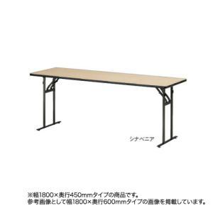 レセプションテーブル 角型 幅1800×奥行450mm 折りたたみテーブル オフィス家具 長机 会議テーブル ミーティングテーブル 施設 MTP-1845|lookit