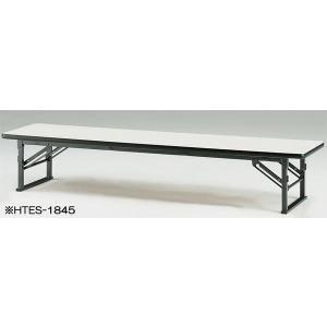 会議用テーブル TES-1245 施設 店舗 オフィス 長机|lookit