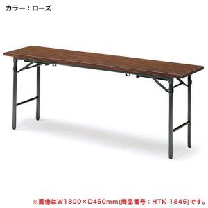 折り畳み 座卓 会議テーブル 和室 旅館 机 TK-1590 lookit