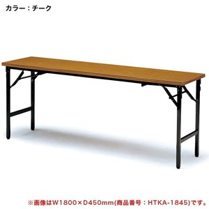 折り畳み 座卓 会議テーブル 会議室 和室 机 TKA-1545 lookit