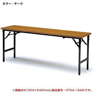 折り畳み 会議テーブル 座卓 共巻 宴会 長机 TKA-1560 lookit
