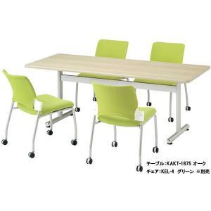【法人限定】 打合せテーブル AKT-1275 作業台 研修会 会議室用 lookit