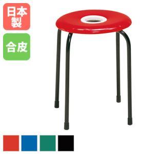 スタッキングチェア 丸椅子 完成品 骨組みしっかり日本製! スツール 丸イス 円座椅子 レッド ブルー グリーン 丸いす ドーナツイス lookit
