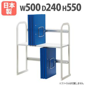 ファイルスタンド 2段 卓上 本棚 書類 会社 KBS-50|lookit