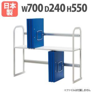 ファイルスタンド 2段 本立て 書類 収納棚 KBS-70|lookit