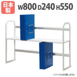 ファイルスタンド 2段 収納 本棚 オフィス KBS-80|lookit