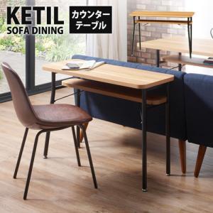 カウンターテーブル ハイテーブル 角型テーブル 棚付きテーブル ダイニング家具 木製テーブル スチールフレーム 北欧 シンプル おしゃれ KTL-DC100|lookit