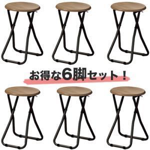 スツール 6脚セット 腰掛け 折り畳み式 PFC-M18×6|lookit