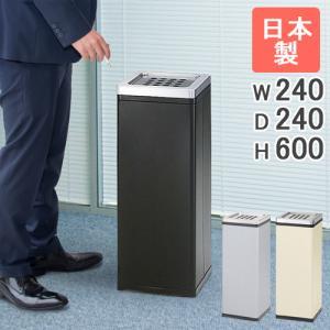 【法人限定】 灰皿 日本製 スタンド灰皿 スモーキングスタンド スチール SK-1-SBI