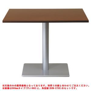 【最大1万円OFFクーポン!12/10まで】【法人限定】 ラウンジテーブル 角型 テーブル 喫茶店 TFY-560|lookit