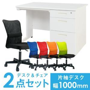 【法人限定】 デスク チェア セット 片袖机 幅1000mm デスクset オフィスデスクセット 机 メッシュチェア PCデスク 事務机 デスクチェア LKD-107-S1|lookit
