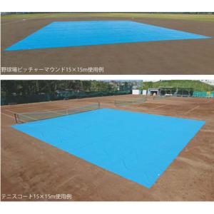 グラウンド用ジャンボシート 15m×15m グラウンド整備 雨対策 コート整備 ブルーシート 大型シート 校庭 グラウンド 野球場 テニスコート 備品 S-0977|lookit