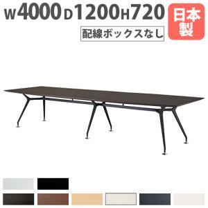 会議テーブル 4012 大型 会議 打ち合わせ ARD-4012|lookit