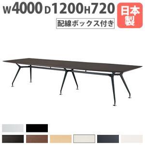 ★新品★ 会議テーブル 4012 配線ボックス 施設 ARD-4012W|lookit