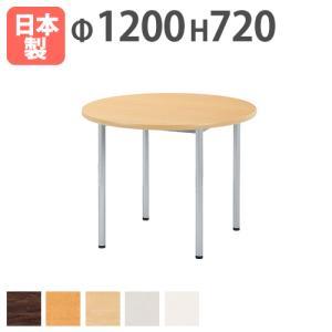 ★新品★ 会議テーブル 直径1200 丸型 ミーティング ASB-1200R|lookit
