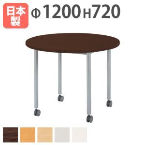 ★新品★ 会議テーブル 直径1200 丸型 キャスター ASB-1200RC|lookit