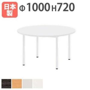 会議テーブル 直径1200 丸型 学校 施設 AWB-1200R|lookit