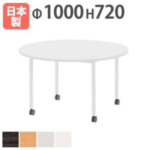 ★新品★ 会議テーブル 直径1200 丸型 キャスター AWB-1200RC|lookit