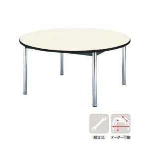 会議テーブル 円型 直径1200mm 机 デスク まる型 ミーティング 打合せ 学習 レストラン 食堂 シンプル BZ-1200R|lookit