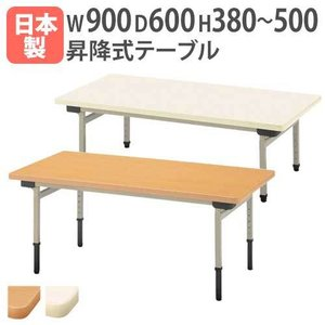 テーブル 昇降式 折りたたみ キッズテーブル 昇降テーブル 昇降式テーブル 保育園 幼稚園 900 60 高さ調節 机 角型 子供 日本製 ホワイト 樹脂 薄型 EU-0960|lookit