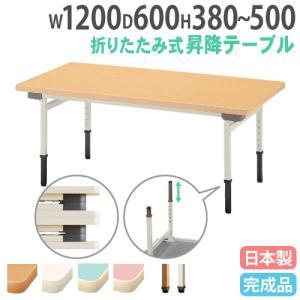 テーブル 昇降式 折りたたみ キッズテーブル 昇降テーブル 昇降式テーブル 保育園 幼稚園 120 60 高さ調節 机 角型 子供 日本製 ホワイト 樹脂 薄型 EU-1260|lookit