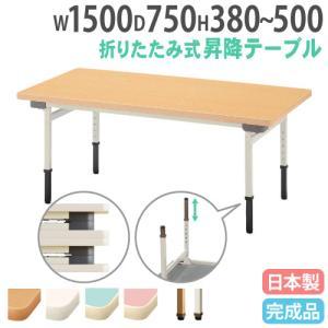 テーブル 昇降式 折りたたみ キッズテーブル 昇降テーブル 昇降式テーブル 保育園 幼稚園 150 75 高さ調節 机 角型 子供 日本製 ホワイト 樹脂 薄型 EU-1575|lookit