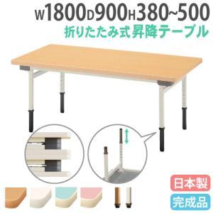 テーブル 昇降式 折りたたみ キッズテーブル 昇降テーブル 昇降式テーブル 保育園 幼稚園 180 90 高さ調節 机 角型 子供 日本製 ホワイト 樹脂 薄型 EU-1890|lookit