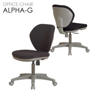 オフィスチェア 肘なし モールドウレタン 事務椅子 パソコンチェア デスクチェア 布張り おしゃれ グレー イス オフィスチェア ロッキング 学習椅子 ALPHA-G lookit