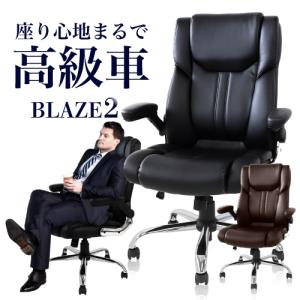 【 法人 送料無料 】 オフィスチェア エグゼクティブチェア 椅子 肘掛 肘付き レザー 高級 社長椅子 おしゃれ ゲーミングチェア イス パソコンチェア BLAZE-1|lookit
