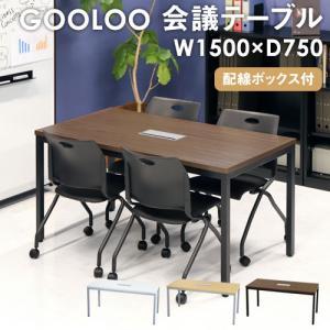 【法人送料無料】 会議用テーブル ミーティングテーブル 配線ボックス付き 幅1500mm おしゃれ 会議机 会議テーブル 会議室 打ち合わせ 作業台 木目調 GLM-1575H lookit